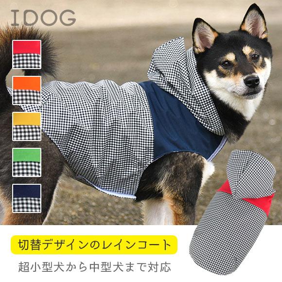 カッパ 雨具 防水 犬 服 チェック切替イージーレインコート  犬の服 犬服