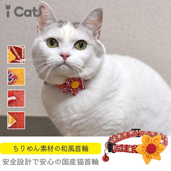 猫 首輪 iCat ラブリーカラー ちりめん 和花付 猫の首輪 猫首輪 安全首輪