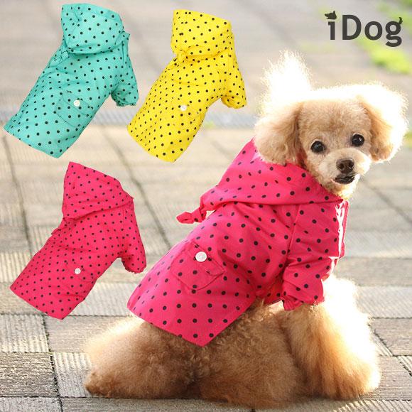 カッパ 雨具 防水 犬 服 iDog ドットレインコート アイドッグ メール便OK 犬の服 犬服