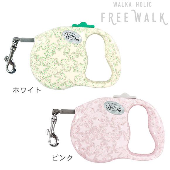 犬 首輪 リード iDog 3M FREE WALK【伸縮リード】スティップリングスター 犬のリード