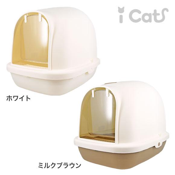 猫 トイレ iCat ドーム型猫トイレ スコップ付き アイキャット 猫のトイレ トイレトレー トイレ本体 カバー付