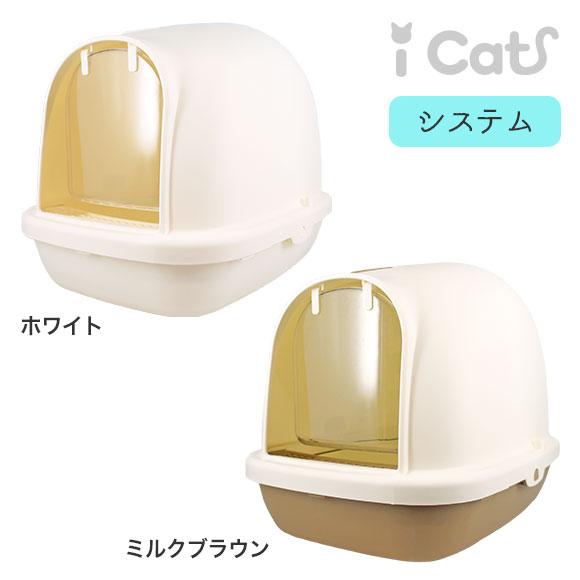 猫 トイレ iCat ドーム型猫用システムトイレ スコップ付き アイキャット 猫のトイレ トイレトレー トイレ本体 カバー付