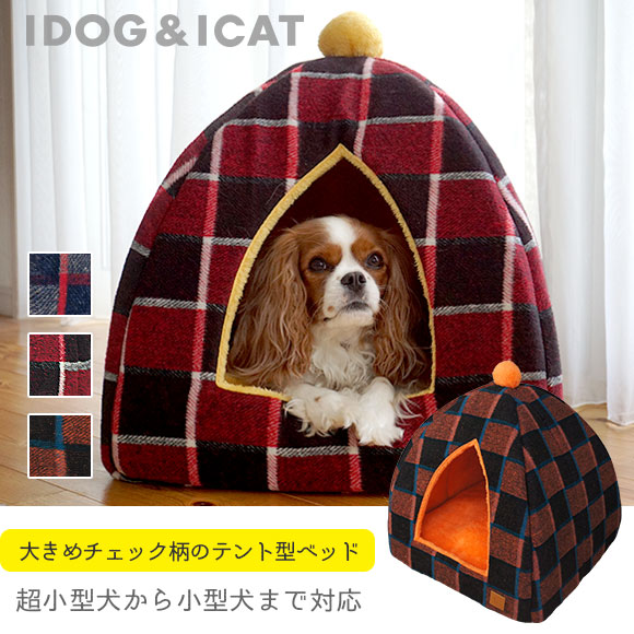 犬 猫 ペット iDog テントベッド  チェック  Mサイズ アイドッグ ベッド クッション マット ソファ カドラー