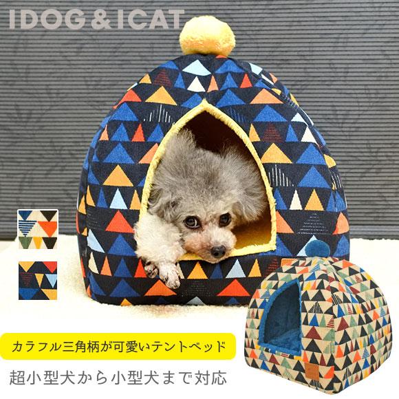 犬 猫 ペット iDog テントベッド さんかくコーデュロイ サイズS アイドッグ ベッド クッション マット ソファ カドラー