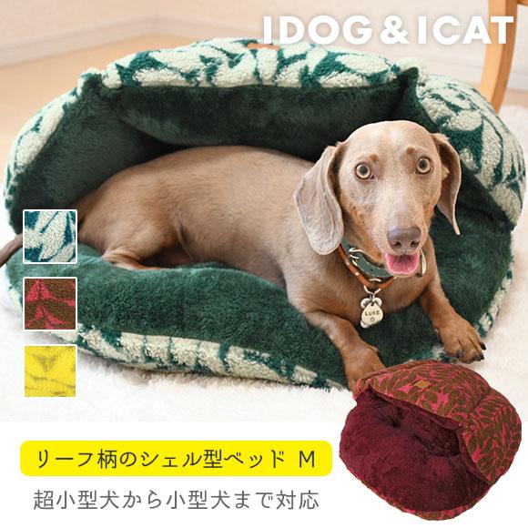 犬 猫 ペット iDog かくれんぼクッション リーフ サイズM アイドッグ ベッド クッション