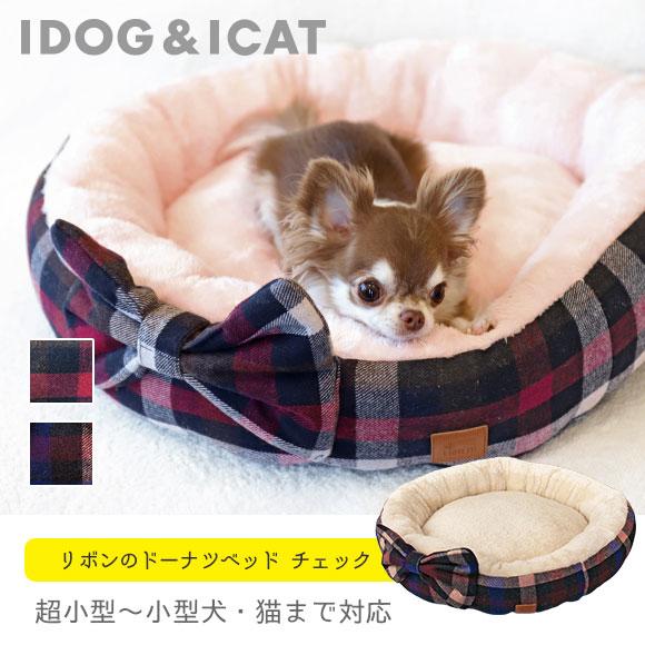 犬 猫 ペット iDog リボンのドーナツベッド チェック アイドッグ ベッド クッション マット ソファ カドラー