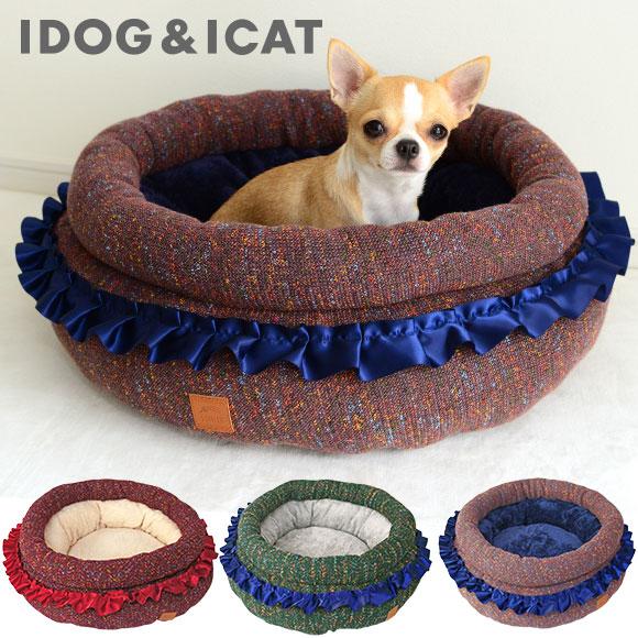 犬 猫 ペット iDog フリル付 ポットベッド ミックスツイード アイドッグ ベッド クッション カドラー