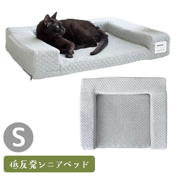 犬 猫 ペット ベッド unage 体圧分散シニアローベッド カドラータイプ キルト Sサイズ 介護用