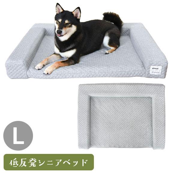 犬 猫 ペット ベッド unage 体圧分散シニアローベッド カドラータイプ キルト Lサイズ 介護用