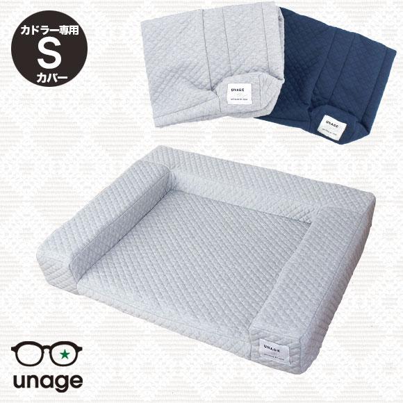 犬 猫 ペット ベッド iDog unage カドラータイプ専用カバー キルト Sサイズ アイドッグ  介護用