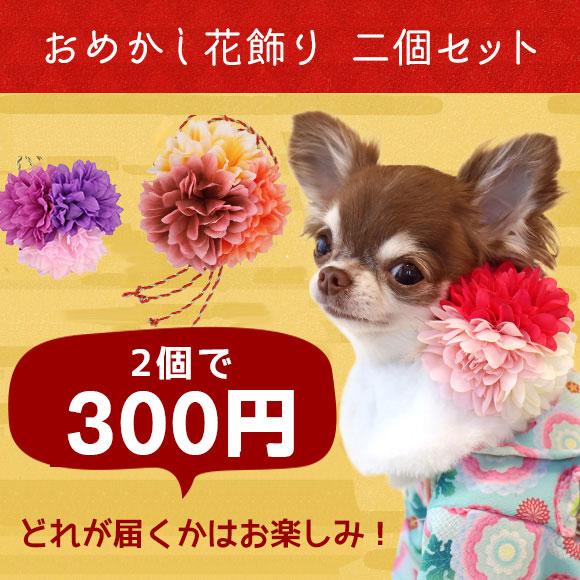 アクセサリー 犬 猫 おめかし花飾り 2個SET 犬のアクセサリー ペット用アクセサリー