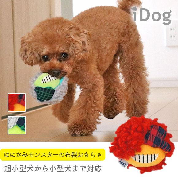 犬 おもちゃ iDog はにかみモンスター 鳴き笛入り アイドッグ 布製 ぬいぐるみ 犬のおもちゃ