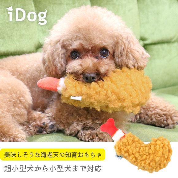 犬 おもちゃ iDog 知育おもちゃ 大海老天ぷら アイドッグ 布製 ぬいぐるみ 犬のおもちゃ