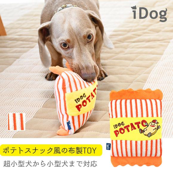 犬 おもちゃ iDog ポテトスナック袋 カシャカシャ入り アイドッグ 【 あす楽 翌日配送 】 布製 ぬいぐるみ 犬のおもちゃ