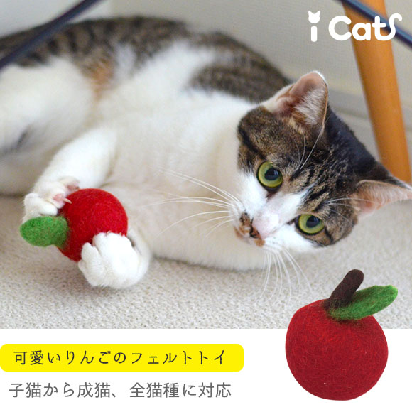 猫 おもちゃ iCaTOY コロコロフェルトTOY りんご  ねずみ ボール 猫のおもちゃ