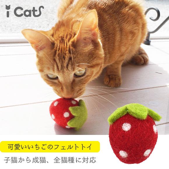 猫 おもちゃ iCaTOY コロコロフェルトTOY いちご ボール 猫のおもちゃ