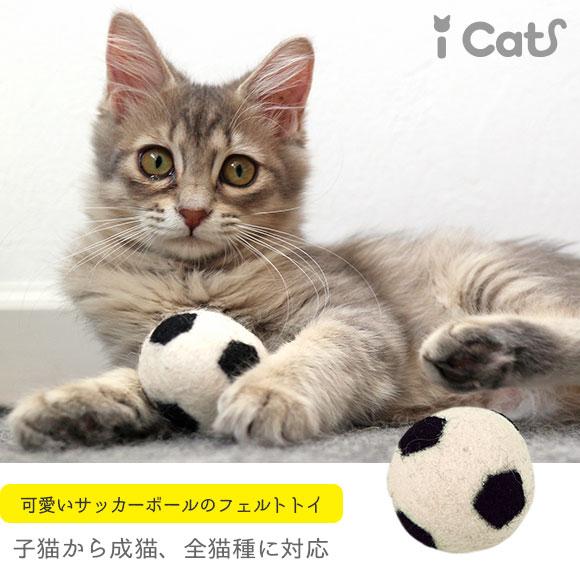 猫 おもちゃ iCaTOY コロコロフェルトTOY サッカーボール ボール 猫のおもちゃ