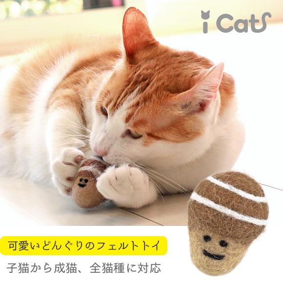 猫 おもちゃ iCaTOY コロコロフェルトTOY どんぐり  ねずみ ボール 猫のおもちゃ
