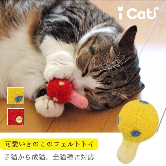 猫 おもちゃ iCaTOY コロコロフェルトTOY きのこ  ねずみ ボール 猫のおもちゃ