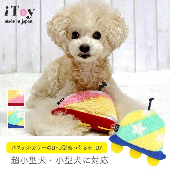 犬 猫 ペット iDog アイドッグ iToy パステルUFO 鳴き笛 おもちゃ 国産 布製 犬のおもちゃ