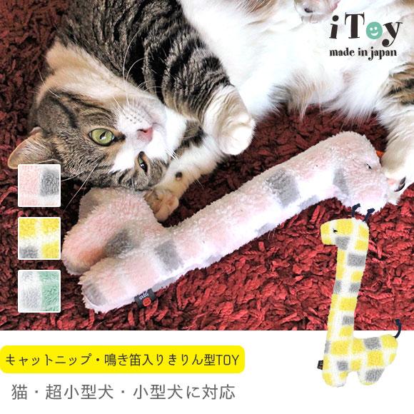 犬 猫 ペット iDog アイドッグ iToy ブロックきりん キャットニップ・鳴き笛  おもちゃ 国産 布製 猫のおもちゃ