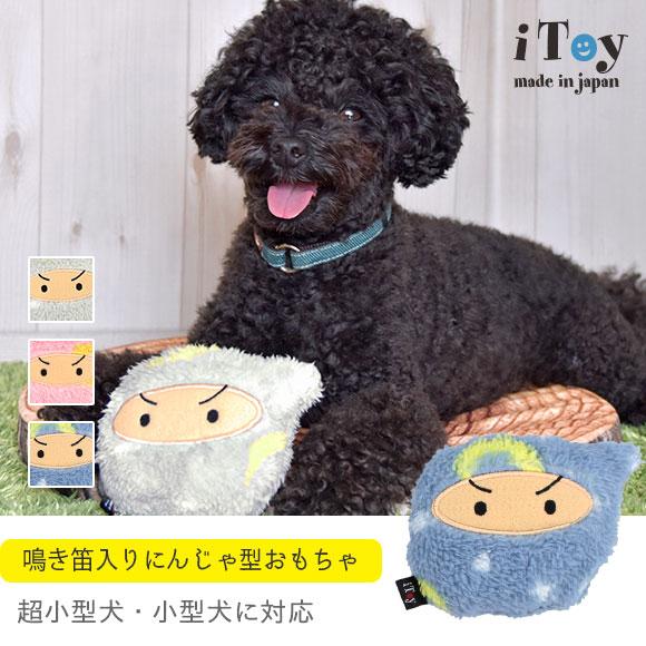犬 おもちゃ iDog アイドッグ iToy ニンニンにんじゃ 鳴き笛  布製 ぬいぐるみ 犬のおもちゃ