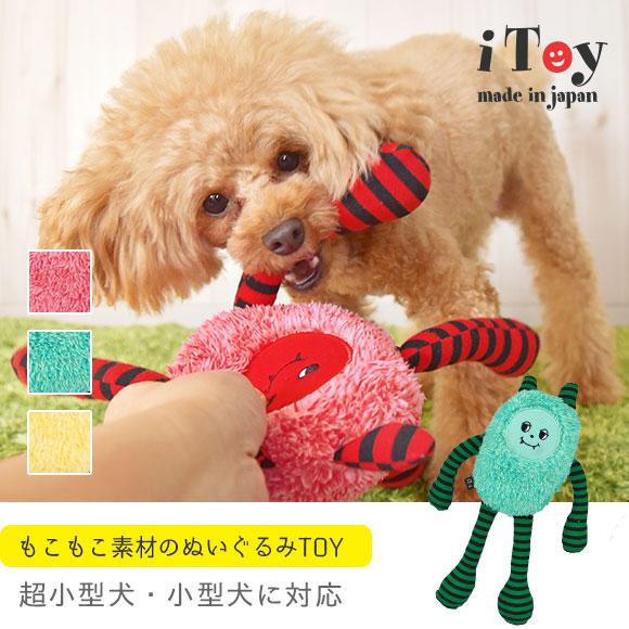 犬 ペット iDog iToy アイトイ もこもこデーモン アイドッグ  おもちゃ 国産 布製 犬のおもちゃ