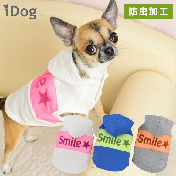 虫よけ 犬 服 iDog Smileパーカー moscape アイドッグ モスケイプ 防蚊 防虫 虫除け 犬の服 犬服