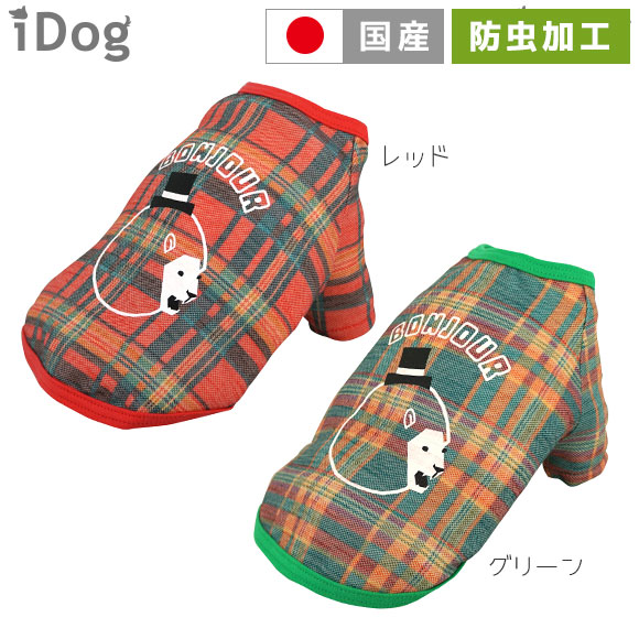 虫よけ 犬 服 iDog おめかしライオンのチェックTシャツ moscape モスケイプ 防蚊 防虫 虫除け 犬の服 犬服