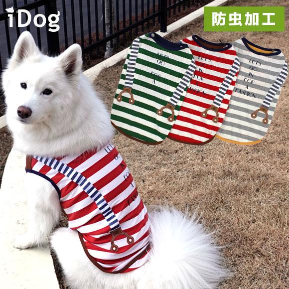 大型犬 犬 服 iDog 中大型犬用 サスペンダーボーダータンク moscape アイドッグ ラージ 中型犬 犬の服 犬服