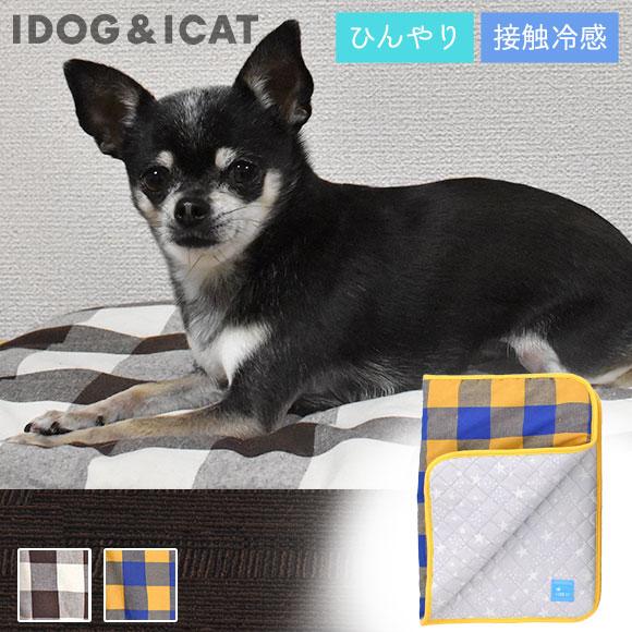 犬 猫 ペット IDOG&ICAT ひんやりキルトマット チェック アイドッグ 暑さ対策 冷感グッズ 熱中症予防 冷却 ひんやり