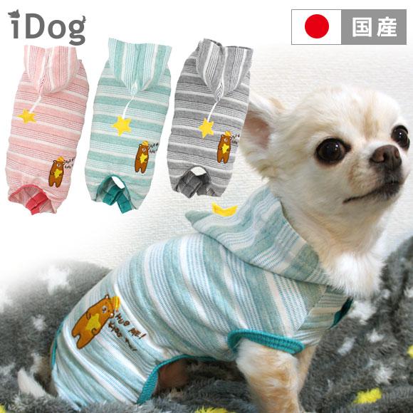 犬 服 iDog フード付くまさんとボーダーパジャマ 犬の服 犬服