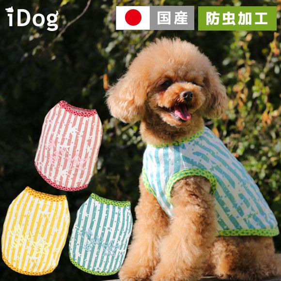 虫よけ 犬 服 iDog スターボーダータンクmoscape モスケイプ 防蚊 防虫 虫除け 犬の服 犬服