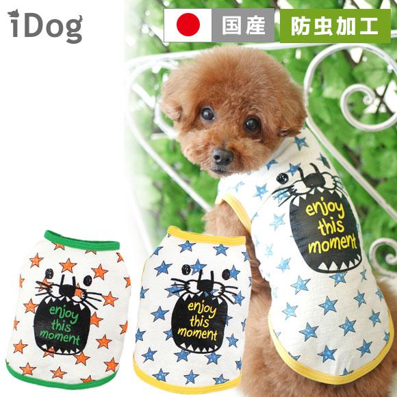 虫よけ 犬 服 iDog ライオンスタータンクmoscape アイドッグ モスケイプ 防蚊 防虫 虫除け 犬の服 犬服