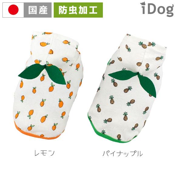 虫よけ 犬 服 iDog フルーツパーカーmoscape モスケイプ 防蚊 防虫 虫除け 犬の服 犬服