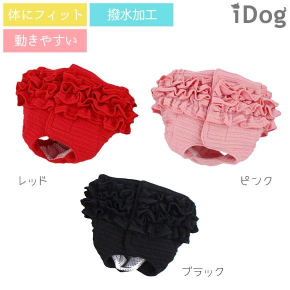サニタリーパンツ マナーパンツ 犬 服 iDog サニタリーパンツ ボリュームフリル アイドッグ 生理用 ヒート用 犬の服 犬服