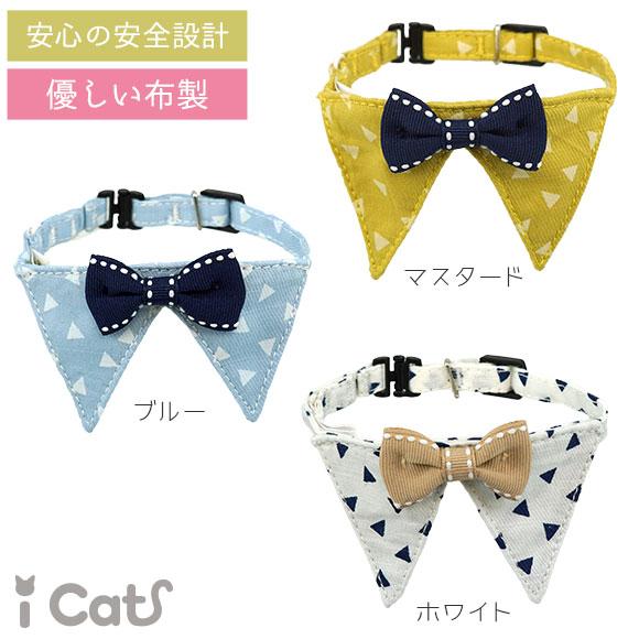 猫 首輪 iCat デザインカラー トライアングル アイキャット 猫の首輪 猫首輪 安全首輪