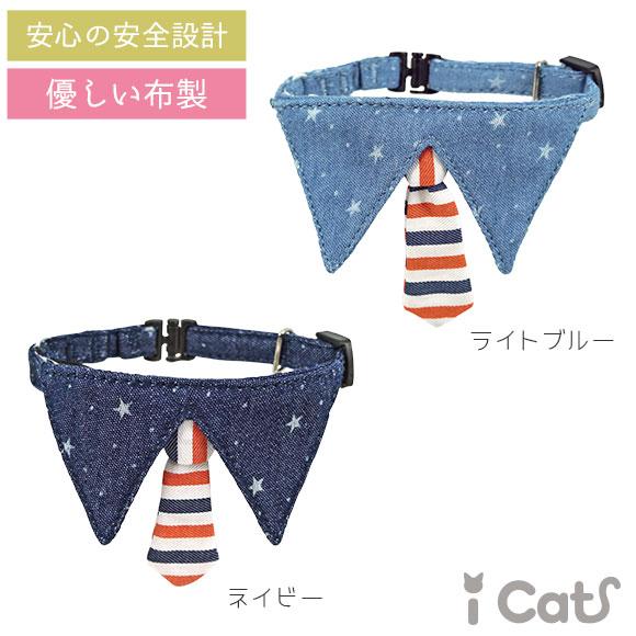 猫 首輪 iCat デザインカラー スターデニムネクタイ アイキャット 猫の首輪 猫首輪 安全首輪