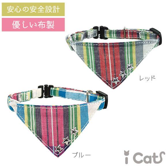 猫 首輪 iCat デザインカラー バンダナチェック 猫の首輪 猫首輪 安全首輪