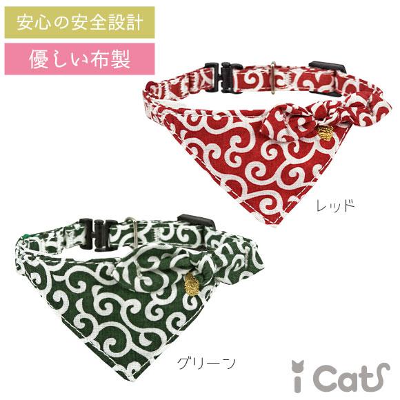 猫 首輪 iCat デザインカラー バンダナ唐草 猫の首輪 猫首輪 安全首輪