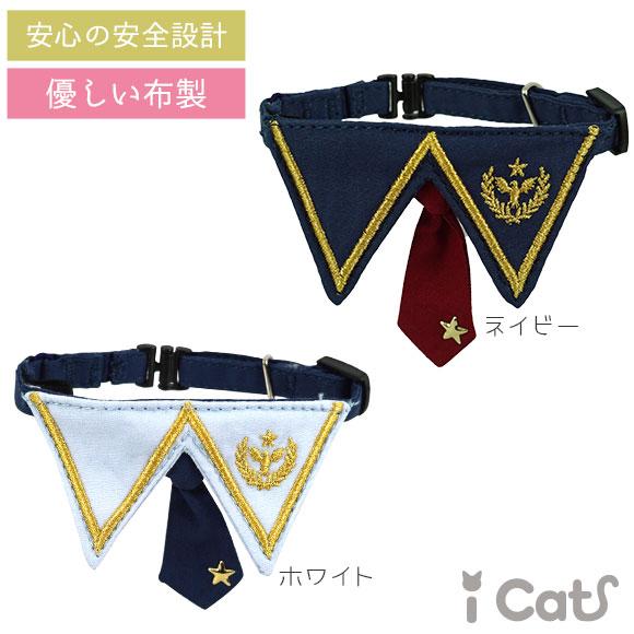 猫 首輪 iCat デザインカラー 警備員 アイキャット 猫の首輪 猫首輪 安全首輪