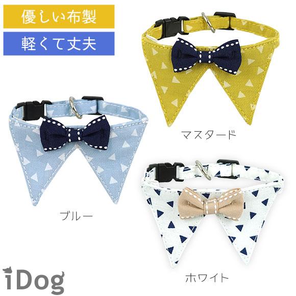 犬 首輪 リード iDog 犬用デザインカラー トライアングル 犬の首輪