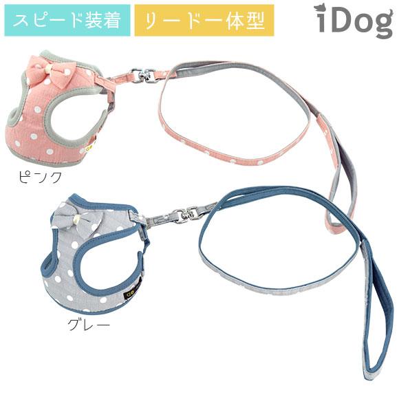 犬 ハーネス iDog クッションイージーハーネス リボン付ドット アイドッグ 犬のハーネス