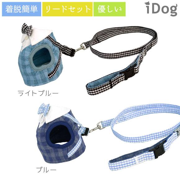 犬 服 リード ハーネス iDog 犬用コンフォートハーネス リード付き おすまし襟ギンガムチェック アイドッグ 犬のハーネス ベスト