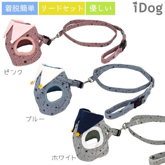 犬 ハーネス iDog 犬用コンフォートハーネス リード付き おしゃれ襟ストライプスター ベスト