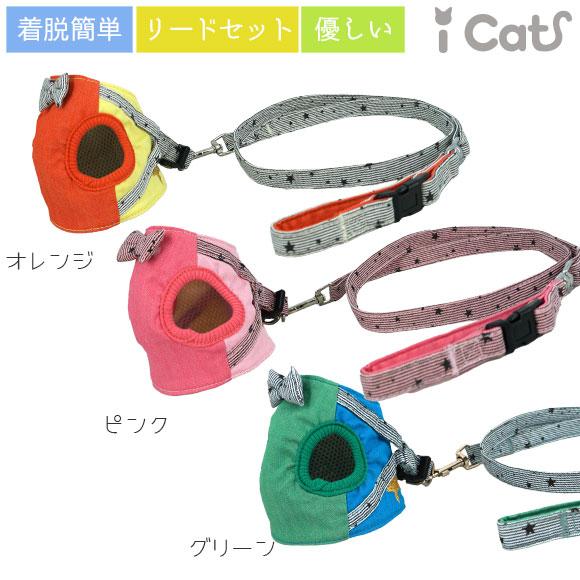 猫 胴輪 リード ハーネス iCat 猫用コンフォートハーネス リード付き リボンと切替ストライプスター アイドッグ 猫のハーネス ベスト