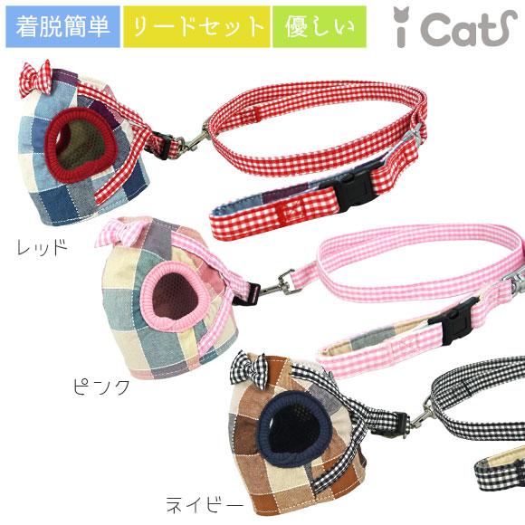 猫 胴輪 リード ハーネス iCat 猫用コンフォートハーネス リード付き リボンとチェック アイキャット 猫のハーネス ベスト