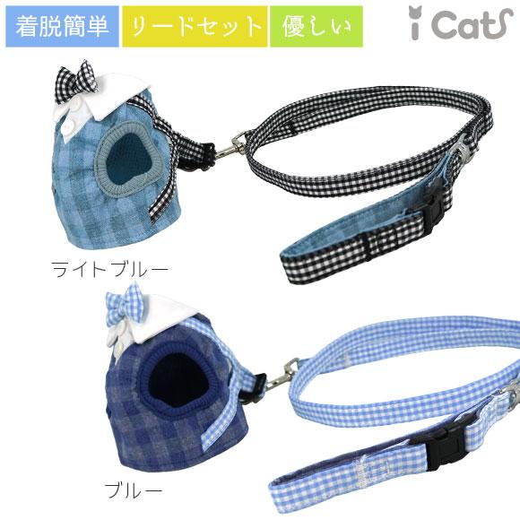 猫 胴輪 リード ハーネス iCat 猫用コンフォートハーネス リード付き おすまし襟ギンガムチェック アイドッグ 猫のハーネス ベスト