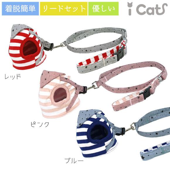 猫 胴輪 リード ハーネス iCat 猫用コンフォートハーネス リード付き スターバンダナボーダー アイキャット 猫のハーネス ベスト