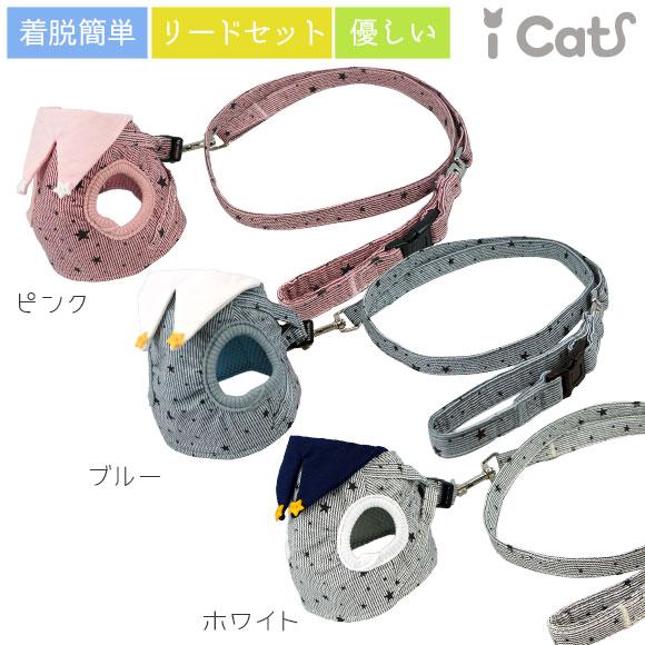 猫 胴輪 リード ハーネス iCat 猫用コンフォートハーネス リード付き おしゃれ襟ストライプスター 猫のハーネス ベスト